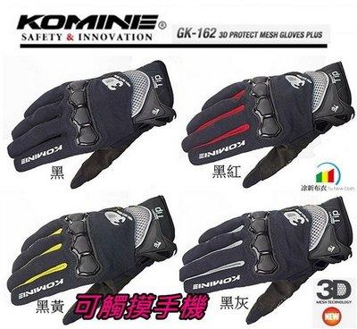 《買一送一》日本進口 Komine  觸控系列 GK-162 護塊 皮布混織 3D 防摔手套