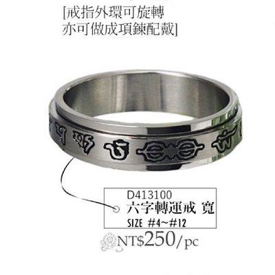 《大佛城》六字大明咒轉運戒指