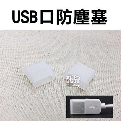 【飛兒】買十送一!USB口 防塵塞 防塵套 防塵蓋 USB保護 USB孔 防汙 防髒 插頭保護套 插腳 77