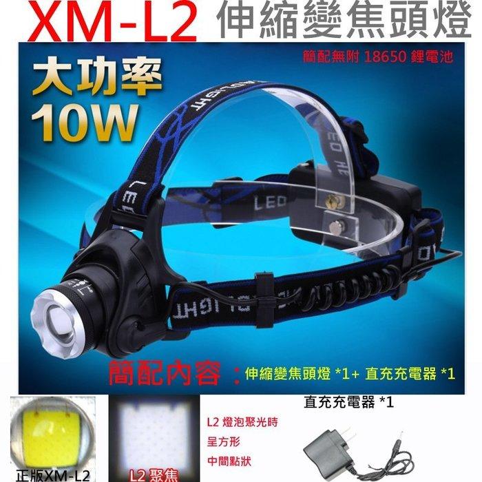 XM-L2 LED伸縮變焦強光頭燈+直充充電器 1200流明/拉伸變焦頭燈/手電筒