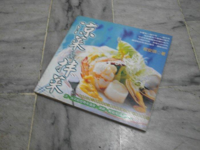 達人古物商《食譜》涼菜&拌菜【旗林文化】