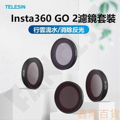 Insta360 GO 2 濾鏡套裝 ND CPL go2拇指運動相機濾鏡配件
