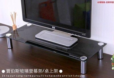 ☆幸運草精緻生活館☆SH-098莫凡比玻璃電腦螢幕架-黑色-7色可選~