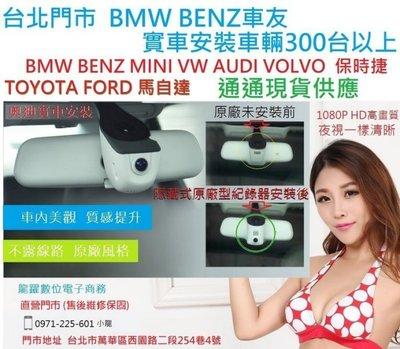 隱藏式行車紀錄器 聯詠 96658 1080P SONY鏡頭 豐田 toyota 鈴木 FORD 日系 歐系 皆可裝
