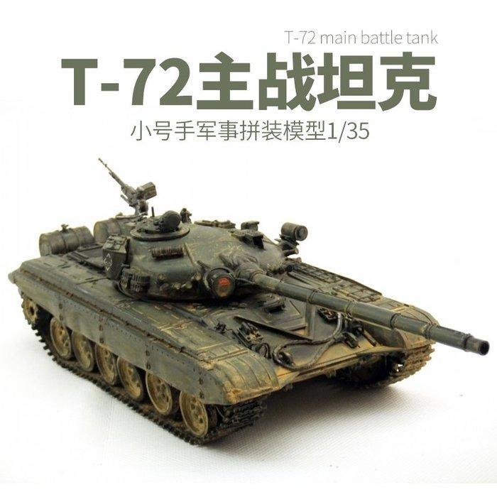 解憂zakka~ 小號手軍事拼裝模型 仿真1/35俄羅斯主戰坦克T-72B帶掃雷滾輪電機#積木#拼圖#玩具