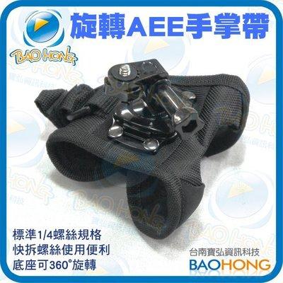 台南詮弘】Gopro相機轉Sony HDR AEE運動攝影機1/4螺絲360度旋轉調節手掌帶 手套固定架 手腕帶支架