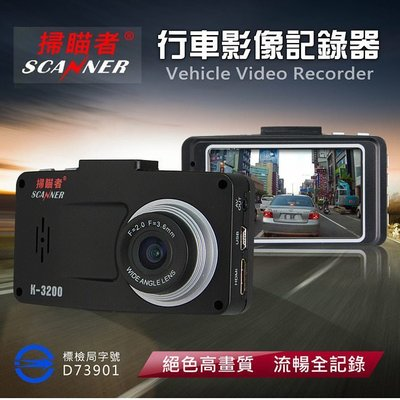 ☆光速改裝精品☆掃瞄者 K3200 1080P 動態 行車記錄器