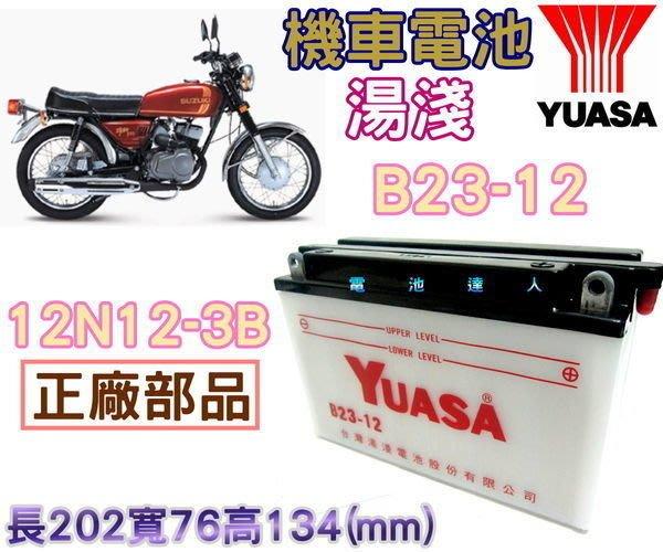 YUASA電瓶電池 B23-12 12N12-3B SUZUKI 雄獅125 KAWASAKI 川崎加水型 GS機車電池