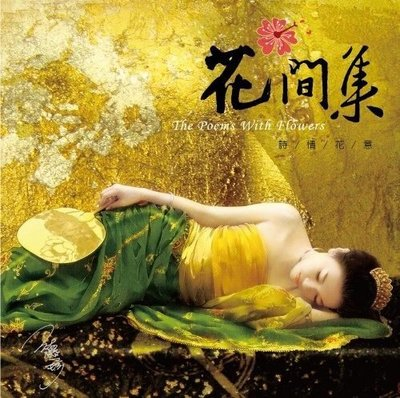 亞洲 書香音樂系列(9) 花間集 The Poems With Flowers 詩情花意 CD 全新