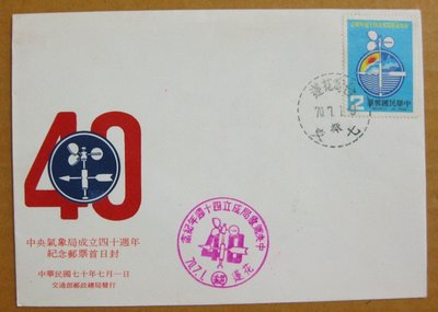 【早期台灣首日封七十年代】---中央氣象局成立四十週年紀念郵票---70年07.01---花蓮戳---少見