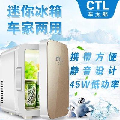 車太郎6L車載冰箱小冰箱迷你小型家用迷你冰箱宿舍單門式胰島素盒 YTL