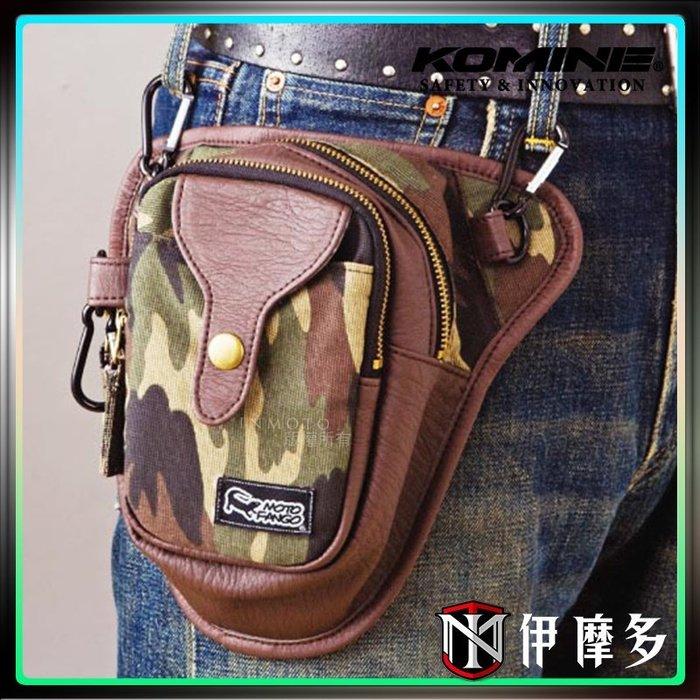 伊摩多※正版公司貨日本KOMINE SA-032 大腿包 側袋 多功能腿包 掛勾式 防潑水。迷彩 黑灰 2色