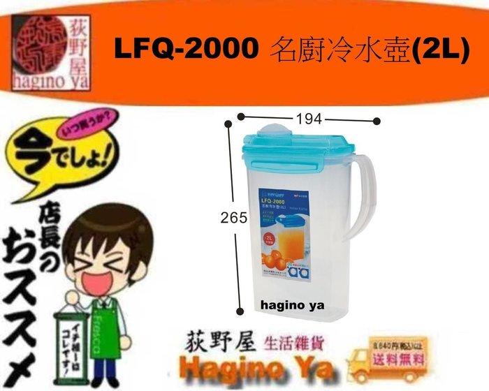 荻野屋  LFQ-2000 名廚冷水壺(2L)/開水壺/泡茶壺/冷水壺/LFQ2000  直購價