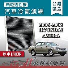 Jt車材 - 蜂巢式活性碳冷氣濾網 - 現代 HYUNDAI AZERA 2006-2008年 原車有框版