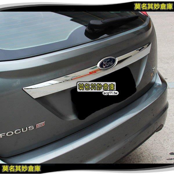 【現貨】莫名其妙倉庫 【2L020 尾門飾條】福特 05~12 Ford Focus 4D 5D  TDCI Power