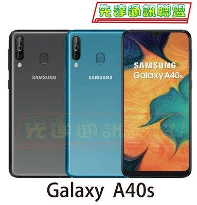 ※先達通訊※SAMSUNG A40s 6G/64G 5000大電量 攜碼中華4G月租599上網6G 專案價999