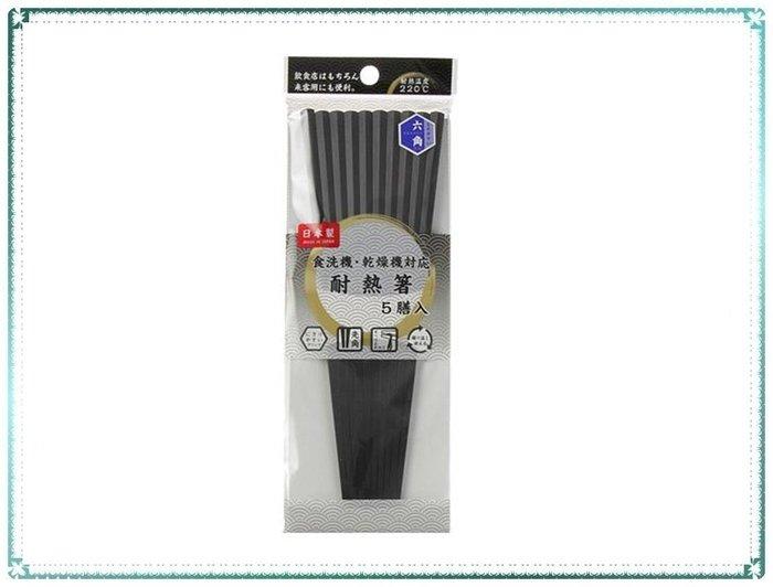 【Q寶寶】日本製 六角耐熱筷 耐熱220度(一組五雙)_現貨