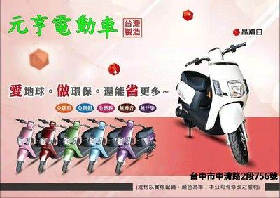 QC電動自行車 可分期 eBike 電動車 免駕照 免稅金 小牛電動車 電動機車 電動摩托車