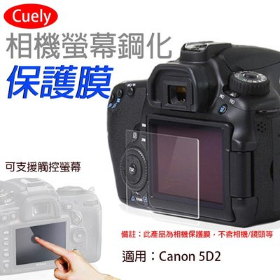趴兔@佳能5DII 5D2相機螢幕鋼化保護膜 Cuely 相機螢幕保護貼 鋼化玻璃保護貼 佳能保護貼 防撞防刮靜電吸