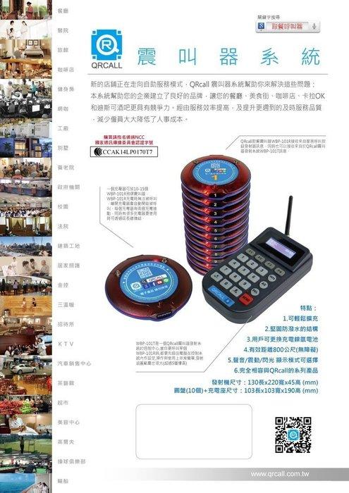 QRCALL POS  取餐呼叫器  WBP-101S 震叫器 取餐叫號 無線取餐 叫號系統 免排隊叫號