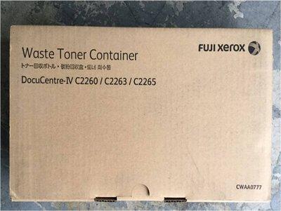【小智】XEROX DocuCentre-IV C2260/C2263/C2265系列 廢粉回收盒(含稅價)