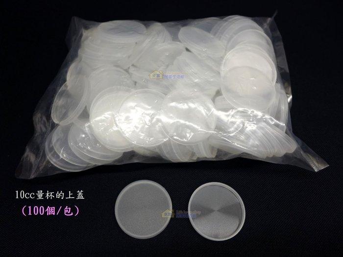 10cc小量杯的蓋子~特價1元【台灣製造】藥杯 餵藥 調藥 防塵 密封 漱口水杯 發藥 醫院 診所 安養養護 育嬰 美安