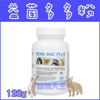 **貓狗大王**美國貝克 益菌多多粉Plus128g 體內環保,腸道健康