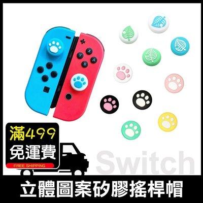 NS Switch Lite 搖桿帽 Joy Con 貓掌 動物森友會 葉子 搖桿保護套 矽膠 類比搖桿專用 香菇頭