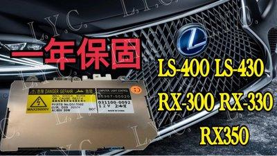新-Lexus 凌志 HID 大燈穩壓器 大燈安定器 LS400 LS430 RX300 RX330 RX350