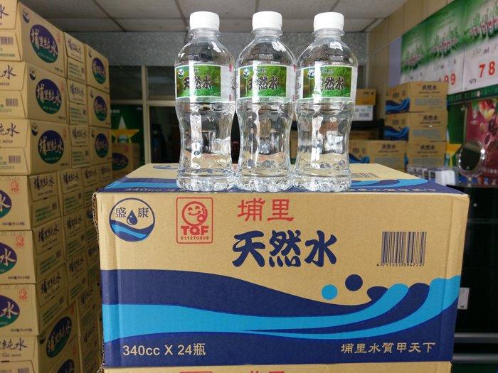 埔里天然水 礦泉水 瓶裝水 1箱340mlX24瓶 特價70元 竹炭水 埔里水 迷你瓶 飲用水 隨手瓶