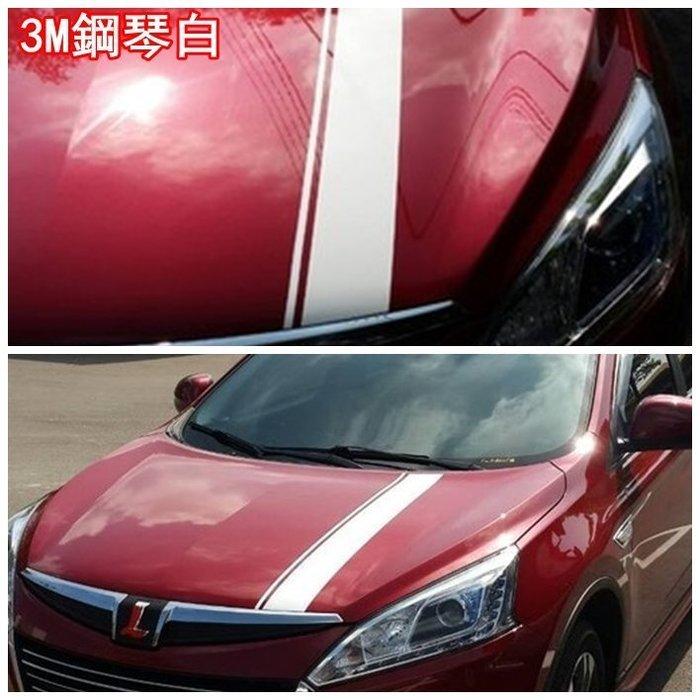 LUXGEN納智捷U6 TURBO【引擎蓋貼紙】造型貼 白色 紅色 包膜 3M頂級進口卡夢 帶氣槽 車身貼膜 車體拉花貼
