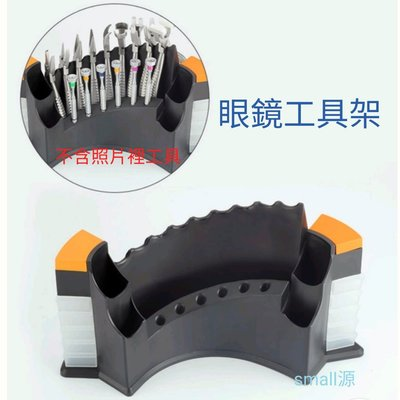 眼鏡工作檯 工具架 收納 眼鏡專用 調整工具 眼鏡