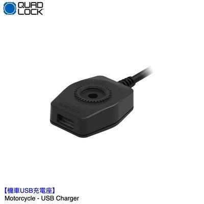 澳洲 QUAD LOCK 機車USB充電 Motorcycle USB Charger【台中店內現貨】