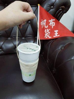 6安 中杯套 飲料杯套\咖啡杯套