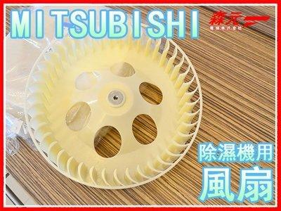 【森元電機】MITSUBISHI 三菱 除濕機用 風扇(凹面) MJ-180KX.MJ-180LX.MJ-E180VX用