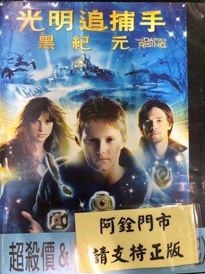 銓銓@59999 DVD 有封面紙張【光明追捕手】全賣場台灣地區正版片