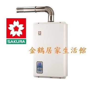 【金鶴居家生活館】SH1333 櫻花牌13公升數位 智能恆溫強排熱水器 新北市