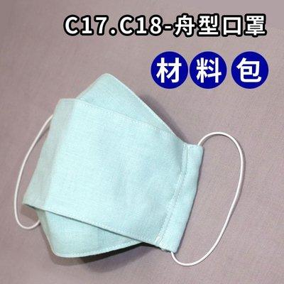 【巧裝園】C1718-舟型布口罩-DIY材料包(買五送一)
