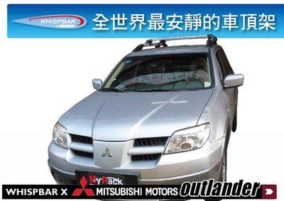 ∥MyRack∥ Mitsubishi Outlander MK I WHISPBAR 車頂架 行李架 橫桿
