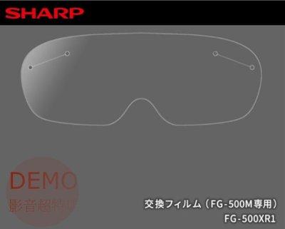 ㊑DEMO影音超特店㍿日本SHARP FG-500XR1 (FG-500M専用、3枚入眼罩替換膜)