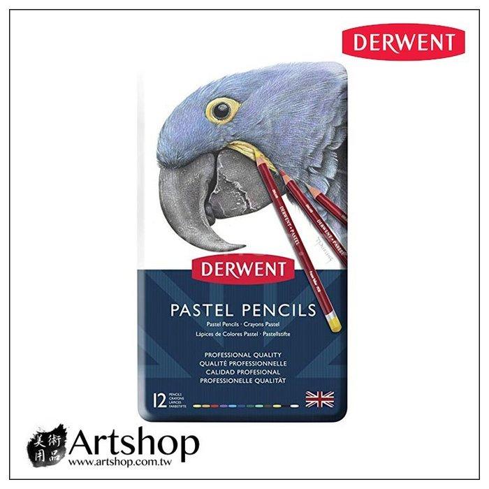 【Artshop美術用品】英國 Derwent 德爾文 粉彩色鉛筆 (12色) 兩種圖案隨機出