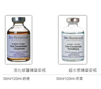 正品Bio Renewal 德國原裝安瓶 活化安瓶、超導水安瓶
