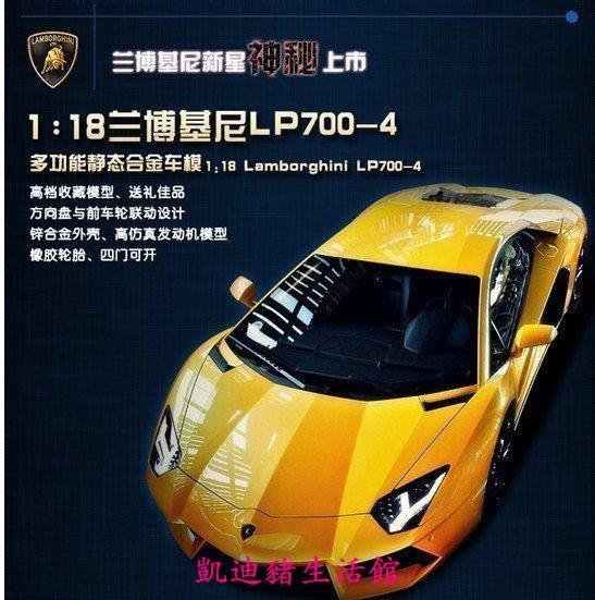 【凱迪豬生活館】比美高車模1:18蘭博基尼跑車原廠仿真合金汽車模型 雷文頓 LP700KTZ-201049