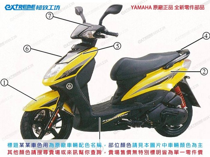 [極致工坊]YAMAHA 原廠 一代勁戰 舊勁戰 龍頭 小盾 小盾牌 黃車色用