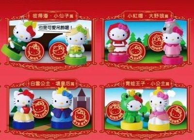 全新Hello Kitty 夢幻變裝吊飾印章 甜蜜夢境系列~~剩彼得潘白雪公主每個50