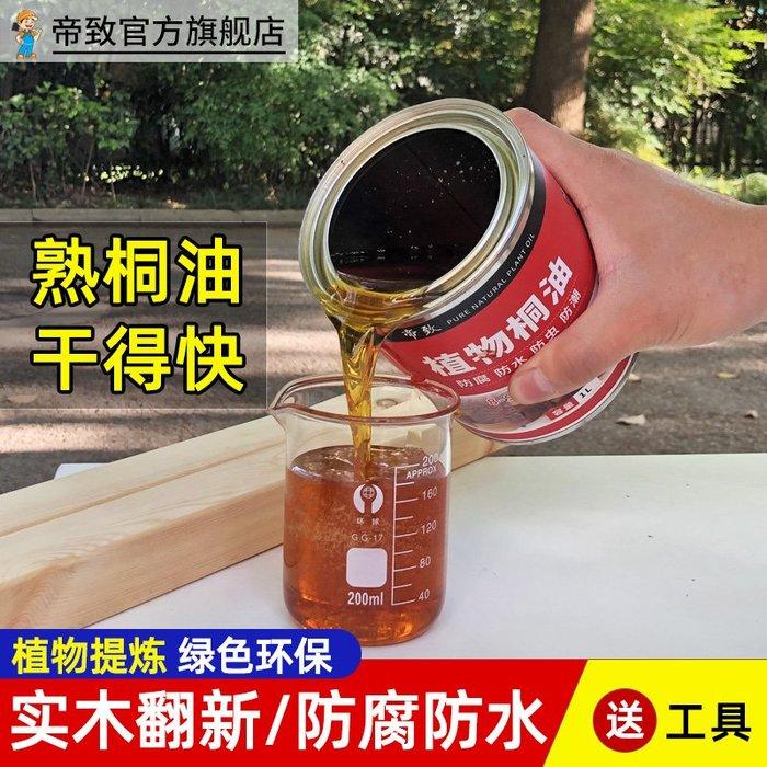 爆款熱賣-桐油桐子天然生桐油漆油撒網專用防腐漆戶外桐油木用防水純熟桐油