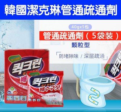 韓國潔克琳管道疏通劑