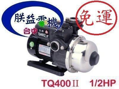 『朕益批發』大井 TQ400B 1/2HP 電子穩壓加壓馬達 電子式穩壓機 靜音加壓機 抽水機 低噪音增壓機