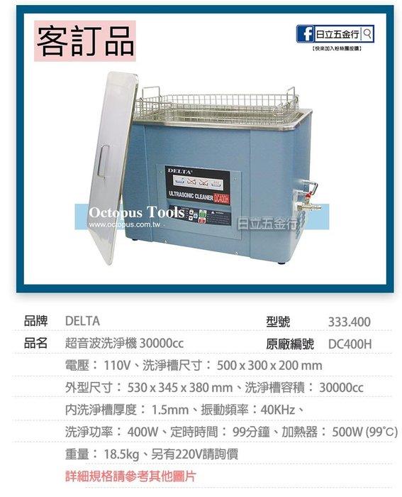 EJ工具《附發票》333.400 DC400H DELTA 超音波洗淨機 30000cc 110V