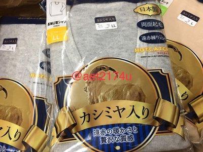 嘉芸的店 傳統日本羊毛衛生衣 日本製 公冠 KOKAN 圓領男士羊毛衛生衣 羊毛內衣 喀什米爾5%羊毛衣 日本男內衣